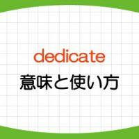 dedicate-a-to-b-dedicate-oneself-to-意味-使い方-例文-画像1