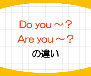 do-you-are-you-違い-英語-疑問文の作り方-例文-画像1
