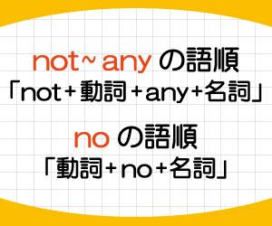 not-any-no-言い換え-名詞-複数形-単数形-画像2