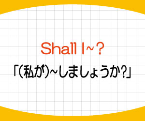 shall-i-shall-we-違い-意味-使い方-例文-画像1