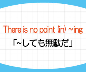 there is no ing