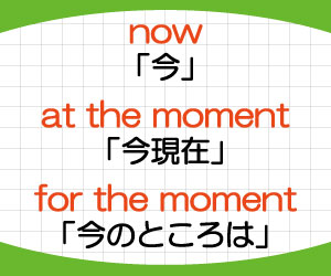 at-the-moment-now-for-the-moment-違い-意味-使い方-例文-画像2