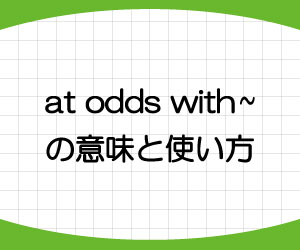 at-odds-with-意味-使い方-例文-画像1