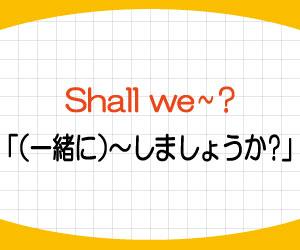 shall-i-shall-we-違い-意味-使い方-例文-画像2