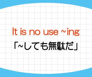 there-is-no-point--in-doing-it-is-no-use-doing-意味-使い方-例文-画像1