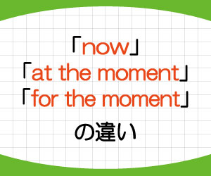 at-the-moment-now-for-the-moment-違い-意味-使い方-例文-画像1