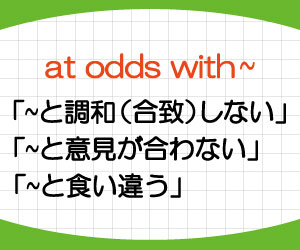 at-odds-with-意味-使い方-例文-画像2