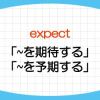 expect-人-to-do-be-expected-to-do-expect-that-意味-使い方-例文-画像1