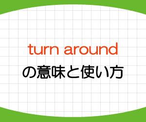 turn-around-意味-使い方-例文-画像1