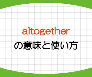 altogether-使い方-all-together-意味-違い-例文-画像1