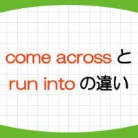 come-across-run-into-違い-come-across-as-意味-使い方-例文-画像1