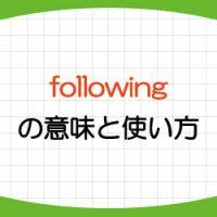 following-意味-使い方-below-違い-使い分け-例文-画像1