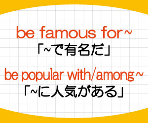 popular-famous-違い-be-popular-with-among-be-famous-for-意味-使い方-例文-画像2
