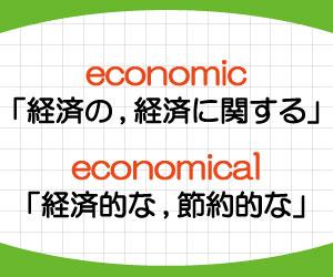 economic-economical-違い-意味-使い方-例文-画像2
