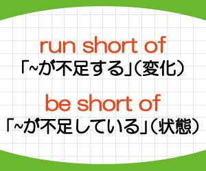 run-short-of-be-short-of-違い-意味-使い方-例文-画像2