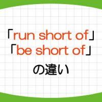run-short-of-be-short-of-違い-意味-使い方-例文-画像1