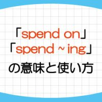 spend-on-ing-意味-使い方-spend-in-違い-例文-画像1
