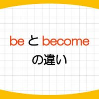 be-become-違い-使い方-画像1