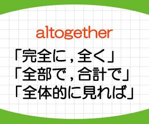 altogether-使い方-all-together-意味-違い-例文-画像2