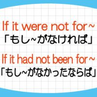 if-it-were-not-for-if-it-had-not-been-for-意味-使い方-without-but-for-書き換え-例文-画像1