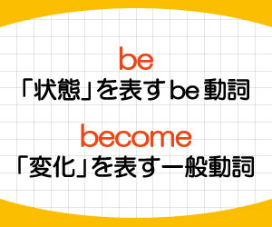 be-become-違い-使い方-画像2