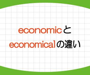 economic-economical-違い-意味-使い方-例文-画像1