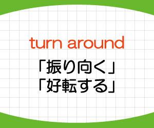 turn-around-意味-使い方-例文-画像2