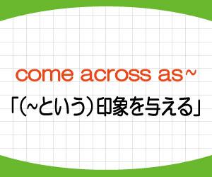 come-across-run-into-違い-come-across-as-意味-使い方-例文-画像2