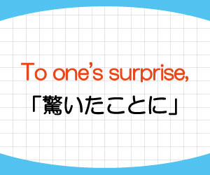 to-one's-感情-名詞-意味-使い方-to-one's-surprise-例文-画像1