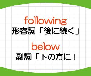 following-意味-使い方-below-違い-使い分け-例文-画像2