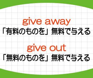 give-away-意味-使い方-give-out-違い-英語-無料-例文-画像2
