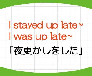 stay-up-late-意味-使い方-英語-夜更かしをする-例文-画像2