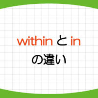 within-in-違い-以内に-後に-前置詞-意味-使い方-例文-画像1