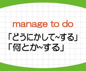 manage-to-do-意味-使い方-例文-画像2