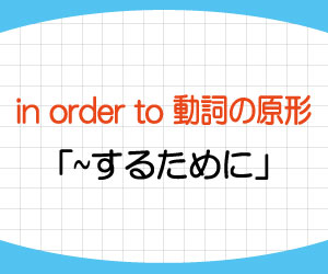in-order-that-so-that-接続詞-意味-使い方-in-order-to-違い-例文-画像2