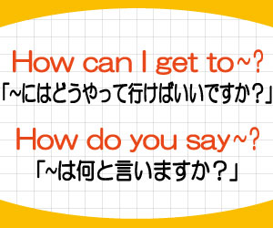 how-can-i-get-to-how-do-you-say-意味-使い方-例文-画像2