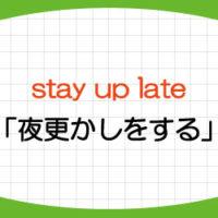 stay-up-late-意味-使い方-英語-夜更かしをする-例文-画像1