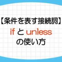 unless-if-if-not-使い方-接続詞-違い-例文-画像1