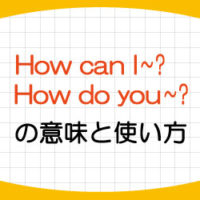 how-can-i-get-to-how-do-you-say-意味-使い方-例文-画像1