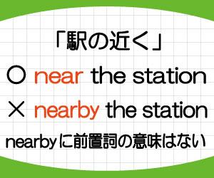 nearby-near-使い方-違い-英語-近い-例文-画像2