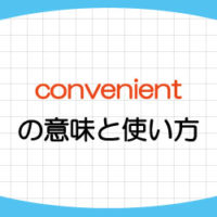 convenient-意味-使い方-it-is-convenient-for-例文-画像1