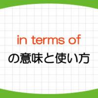 in-terms-of-意味-使い方-英語-の点では-例文-画像1