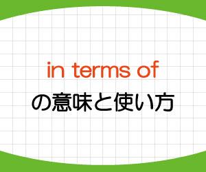 英語 of 使い方