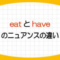 have-eat-違い-使い分け-画像3
