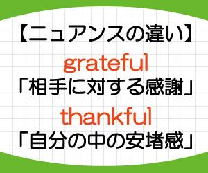 thankful-grateful-違い-意味-使い方-例文-画像2