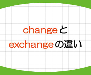 change-exchange-違い-意味-使い方-例文-画像1
