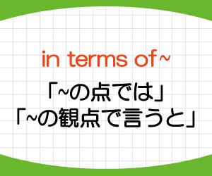 in-terms-of-意味-使い方-英語-の点では-例文-画像2
