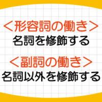 英語-品詞-見分け方-形容詞-副詞-違い-画像1