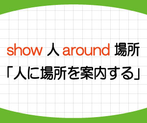 show-around-意味-使い方-英語-案内する-例文-画像2