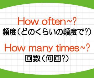 how-often-how-many-times-使い方-答え方-意味-違い-例文-画像2